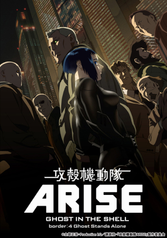 攻殼機動隊ARISE border:4 Ghost Stands Alone