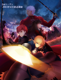 Fate/stay night Unlimited Blade Works 2nd