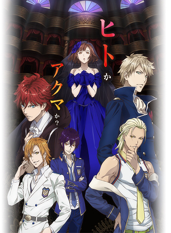 Dance with Devils/與魔共舞